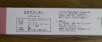cracker09b